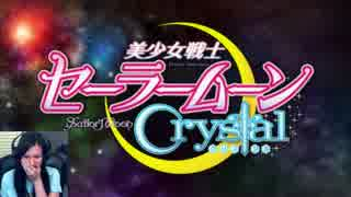 【セラムン】Crystalのトレーラーを見た外