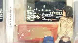 東京駅 歌ってみた、あよ