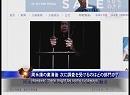 【新唐人】香港に潜む周永康一派とは?