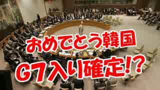 【おめでとう韓国】 G7入り確定!?