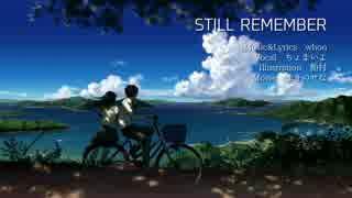 【ニコカラHD】STILL REMEMBER【off vocal】