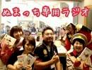ぬまっち☆専用ラジオ公開録音
