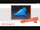 【折り紙】夏っぽい「オットセイ」を折ってみた(Origami Instructions :seal)