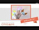 【折り紙】かわいい「ゆび人形」を折ってみた(Origami Instructions : puppet ①)