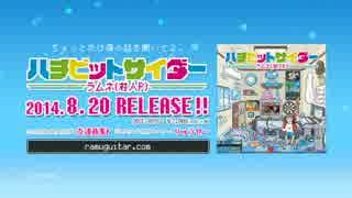 メジャー1stAlbum Trailer 『ハチビットサイダー』