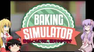 [Baking Simulator 2014]料理するのん[VOICEROID+ゆっくり実況]
