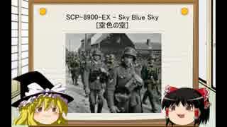 [ゆっくり]SCPを紹介してみた Part:10