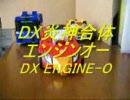 ゴーオンジャー DX炎神合体エンジンオー