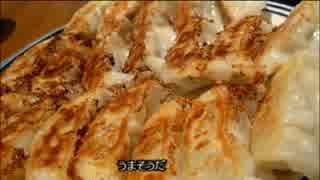 アメリカの食卓 346 味の素、北米支部の餃
