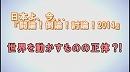 1/3【討論!】世界を動かすものの正体?!