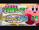 目隠し縛りで『星のカービィ64』実況プレイ!part3