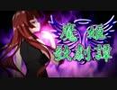 【新連載】 魔姫歌劇譚~プロローグ~ 【Novelsm@ster】