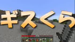 【Minecraft】友人とギスギスしながらマインクラフト【マルチ】 前編