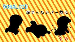 DORALOID(ドラえもんUTAU)カバー曲メドレー!その1 13曲