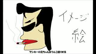 【VY2】ヤンキーの兄ちゃんのうた【J-POP