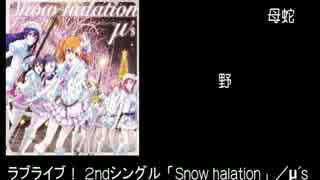 Lovelive Snow halation μ's 母蛇 試唱