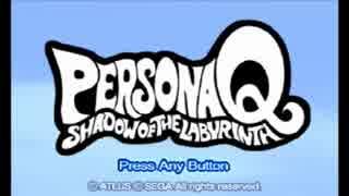 暇だった社会人の「ペルソナQ -SHADOW OF THE LABYRINTH- 」初プレイ実況part01