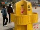 中国のイギリス式男子トイレ