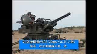 航空自衛隊の防空システム
