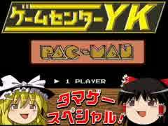 【GCYKゆっくり課長の挑戦 たまげーSP】パックマンに挑戦(FC版) thumbnail