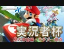 卍【実況者杯】ひと夏のマリオカート8【テラゾー視点】昼の部前編