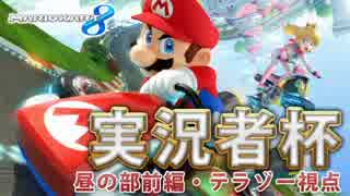卍【実況者杯】ひと夏のマリオカート8【