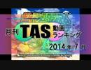月刊TAS動画ランキング 2014年7月号