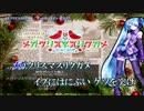 【ニコカラ】メガクリスマスリクガメ【off_v】