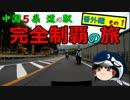 中国5県 道の駅 完全制覇の旅 番外編その1 ソレーネ周南