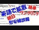 【ワンクリック】朝日、慰安婦検証を英語で拡散!【簡単】