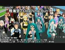 【第13回MMD杯本選】陸海空でOpeningRun【初回限定版】