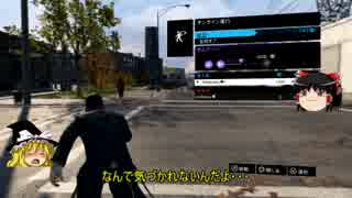 【Watch_Dogs/PS4】天才ハカーが教える尾行の仕方wwwww【ゆっくり実況1】