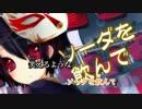 【ニコカラ】 林檎花火とソーダの海 【On Vocal】