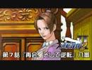 【逆転裁判123実況プレイ】 第7話 『再会、そして逆転』 【八審】
