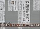 【安倍の布石】内閣改造人事と敵対的隣国への備え[桜H26/8/11]