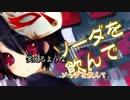 【ニコカラ】 林檎花火とソーダの海 【Off Vocal】