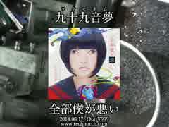 【オリジナル】九十九音夢(DJ TECHNORCH) / 天下一品