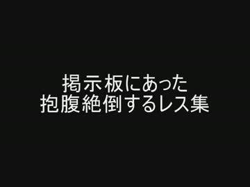 掲示板にあった抱腹絶倒するレス集 - ニコニコ動画