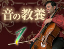 『音の教養』#1「ベートーヴェンとは何者か?」あなたのためのクラシック音楽