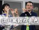ひと夏の体験レポート『江戸風鈴の音色』〜風鈴をみーぽんがつくってみた〜