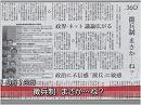【朝日新聞】倒閣より倒産の心配を[桜H26/