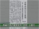 【集団的自衛権】定見のない民主党、韓国に媚びた?長崎市長[桜H26/8/12]