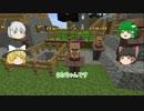 【Minecraft】 東方ゆっくりマイクラ劇場 part 23 暑いんすよ・・・