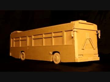 ダンボールでバスを作ってみた(動くよ)