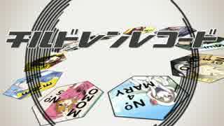 チルドレンレコード【MAD Ver.】