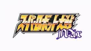 [PV]真・スーパーロボット大戦 Mix ~ノン