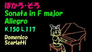 【鏡音リン】スカルラッティ ソナタ ヘ長調 K.150
