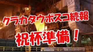 【クラカタウポスコ続報】 祝杯準備!