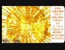【MUGEN】神キャラDMBE杯2Part12