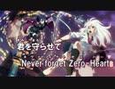 【ニコカラ】東京ゼロハーツ【on vocal】≪飛蘭≫